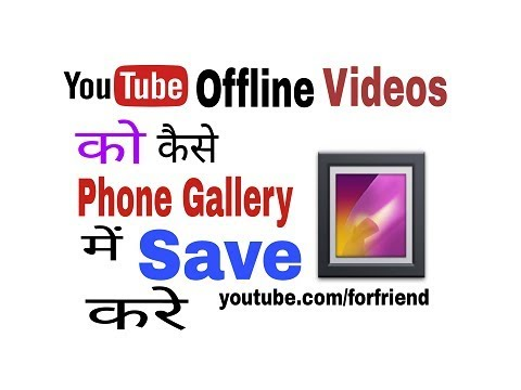 How to Download YouTube Videos, Android, laptop & iPhone without any software || by For Friend