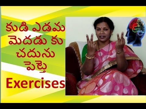 POWERFUL  BRAIN  SHARPENING  EXERCISES -  IN TELUGU
