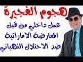 د.أسامة فوزي # 1360 - هجوم الفجيرة على الناقلات عمل داخلي للمعارضة الاماراتية المسلحة