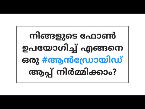 How to create android app using your android phone? (Malayalam),appsgeyser,apk making tutorial
