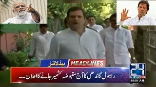 News Headlines | 10:00am | 24 Aug 2019 | 24 News HD