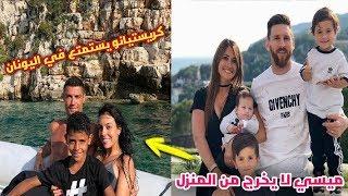 #x202b;شاهد ما يفعله هؤلاء اللاعبين الان بعد خروجهم من المونديال - كريستيانو في اليونان وميسي في المنزل..!!#x202c;lrm;