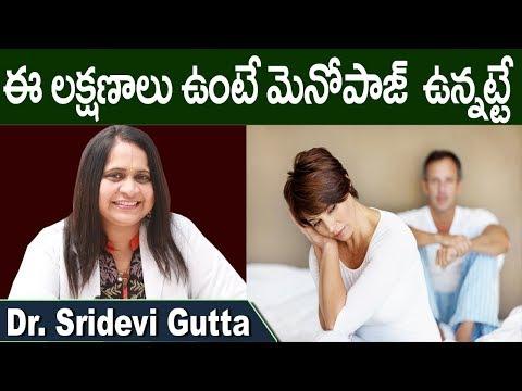 Symptoms Of Menopause in Telugu   Health Tips For Women   Dr Sridevi Gutta   Doctors Tv Telugu