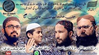 Main Sad Saley Me Jaonga By Molana Muneer ahmd,Zainulabdeen & Athar Jalali,Hafiz Sibghatullah Iqbal.