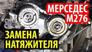 ENGINE M276 & M278 CHAIN TENSIONER REPLACEMENT - PakVim net HD