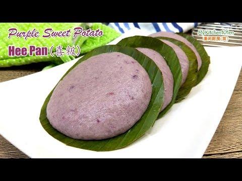 Purple Sweet Potato Hee Pan (Xi Ban) | MyKitchen101en