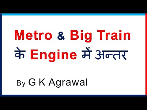 Metro train & long distance train engine's difference in Hindi