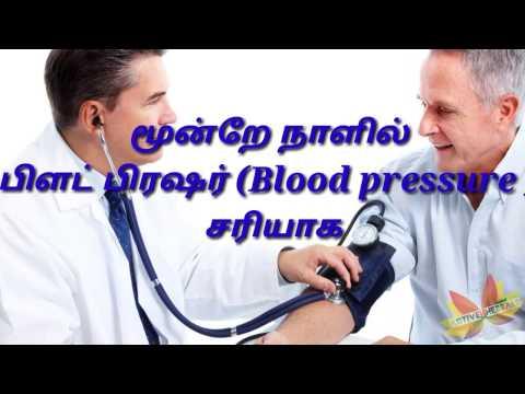 மூன்றே நாளில் இரத்த அழுத்தம்  சரியாக|how to cure blood pressure in Tamil| Blood pressure in tamil