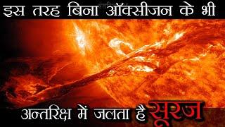 कैसे बिना ऑक्सीजन के सूरज जलता है और ये कहाँ से आया था ? Where did our sun came from?
