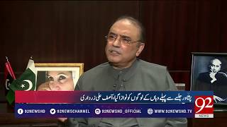 N league ministers decieved his own party in Balochistan: Zardari - 13 February 2018 - 92NewsHDPlus