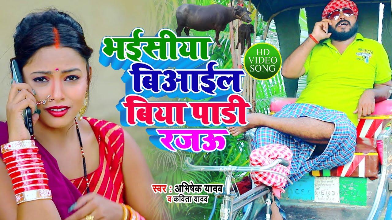 Download #Video Song   भईसीया बिआइल बिया पाडी रजऊ - Biyail Biya Padi Rajau   Kavita Yadav & Abhishek Yadav MP3 Gratis