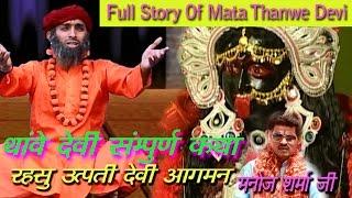 Thanwe Devi Prsang Full || Story Of Thawe Devi Mandir Gopalganj || Rahasu Bhagat || Devi Utpati