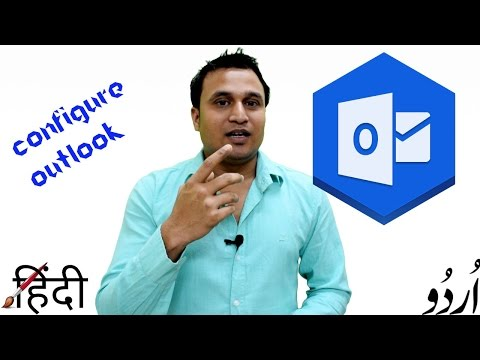 How to configure Email Id in Outlook 2016 Hindi/Urdu🤓