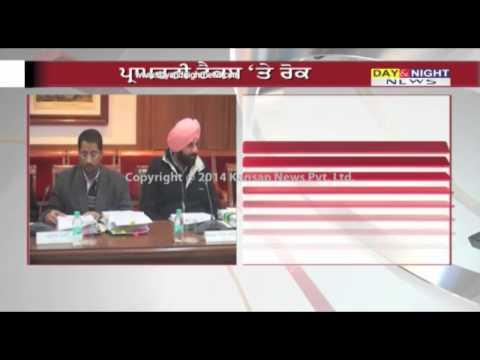 Punjab govt ended property tax ahead of LS-polls