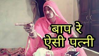 खतरनाक पत्नी । बाप रे ऐसी पत्नी किसी को भी न मिले । राजस्थानी कॉमेडी Mangi Rajput