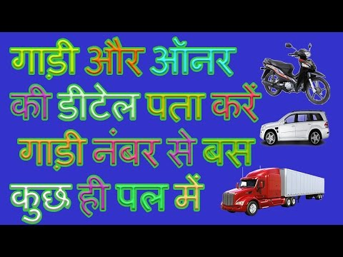 How to Find RTO Registration details  number plate for India car,bike,truck kaise pata karen ditels