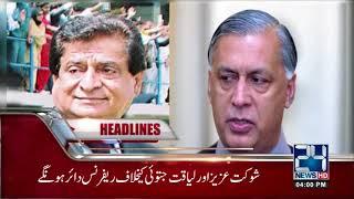 News Headlines   4:00 PM    23 May 2018   24 News HD