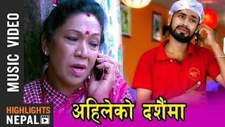 New Dashain Song 2018/2075 | Ahileko Dashainma | Gopal Timalsina & Dilmaya Tamang Ft. Rama Thapaliya
