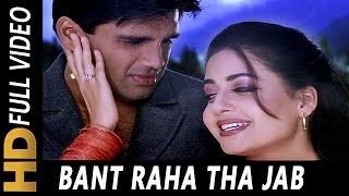 Bant Raha Tha Jab Khuda | Udit Narayan, Alka Yagnik, Shankar Mahadevan| Bade Dilwala 1999 Songs