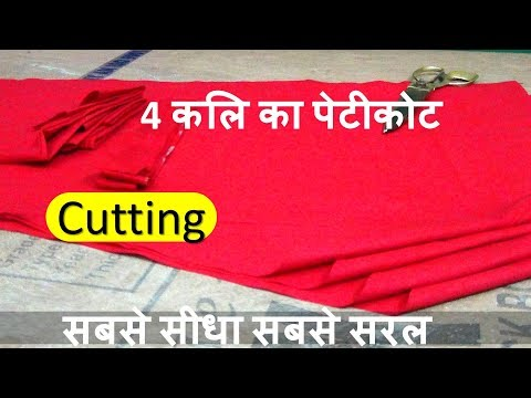 4 Kali Petticoat learn Cutting and Stitching #Cutting✂part | petticoat cutting measurement  in Hindi