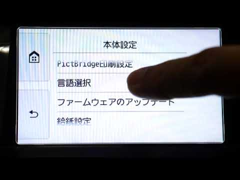 How to Change Language Japanese to English by Canon