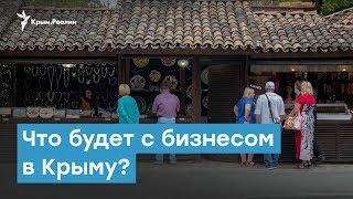 Что будет с бизнесом в Крыму? Крымский вечер | Радио Крым.Реалии