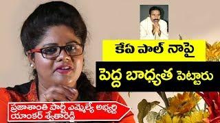 Ka Paul Asked Me One Lakh Says Anchor Swetha Reddy Telugu Popular Tv