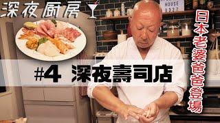 請日本老婆的爸爸做飯結果家裡變成壽司店了!前職是專業日式料理師傅!😱😱😱【深夜厨房#4】