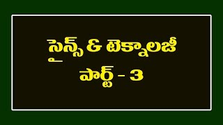 Gk on Science &Tech || Telugu Questions&Answers || APPSC, TSPSC,Police Jobs || All Competitive Exams