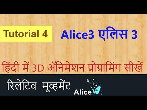 Alice3 Programming in Hindi - Tutorial 4
