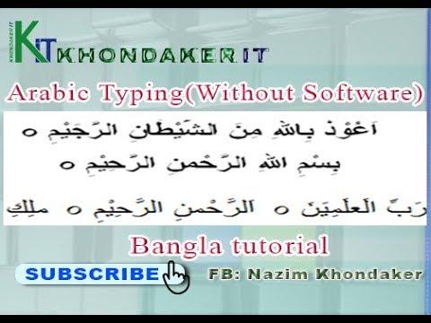 Arabic Typing মুখস্ত করা ছাড়াই ক্রমান্বয়ে দ্রুত লিখুন, সম্পূর্ণ bangla tutorial । Class 1