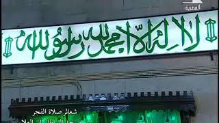 فضيلة الشيخ   أحمد تميم المراغي في تلاوة فجر الخميس 15 من شهر رمضان 1439 هـ الموافق  31 5 2018 من مس