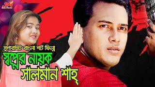 স্বপ্নের নায়ক সালমান শাহ || short film || জীবন থেকে নেয়া-২৯ | bengali shortfilm 2019 HD | setu movie