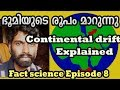 Continental drift Explained Malayalam |Plate tectonics| Fact science EP 8