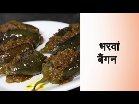 Bharwa Baingan Recipe in Hindi भरवां बैंगन How to make Stuffed Brinjal Curry with Gravy at Home