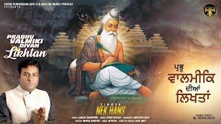 Prabhu Valmiki Diyan Likhtan    Nek Hans    Devotional Song 2020    Master Music