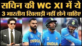 Sachin Tendulkar की World Cup XI में MS Dhoni के गायब होने पर भी लोग सकते में