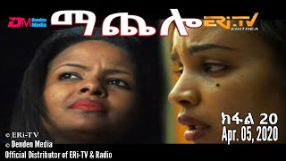 ማጨሎ (ክፋል 20) - MaChelo (Part 20), April 05, 2020 - ERi-TV Drama Series