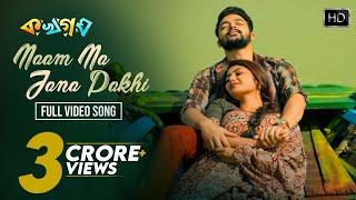 Naam Na Jana Pakhi Video Song   নাম না জানা পাখি   Ka Kha Ga Gha   Arijit Singh   Shreya