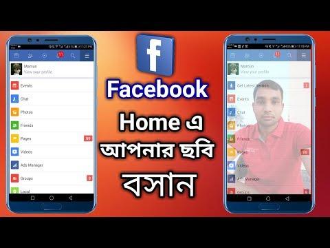 ™facebook এর background এ নিজের ছবি বসান | How to change facebook background Photo✓