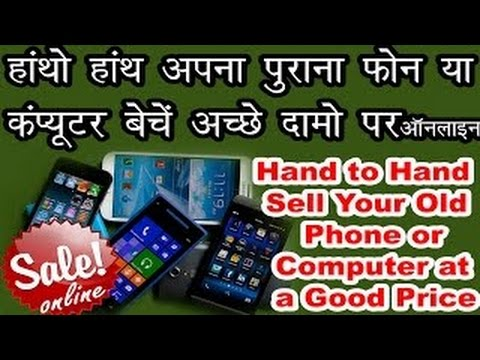 How to Sell Old Mobile Phones || or Laptop || Hand to Hand at a Best Price Online