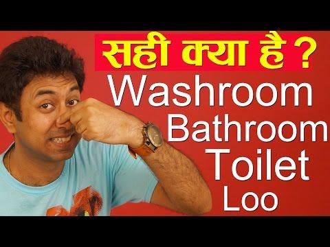 सही क्या है? Toilet, Washroom, Loo, Bathroom? Learn Correct English Vocabulary With Meaning in Hindi