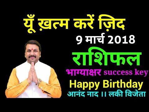 10 March Exam Mantra   9 March 2018  Daily Rashifal । Success Key   Happy Birthday   Best Astrologer
