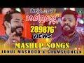 മാപ്പിളപാട്ടുകൾ തട്ടുപൊളിപ്പൻ ശൈലിയിൽ MASHUP 2k18 | MALABAR CAFE  | Ibnul Mashood &Shamsudheen