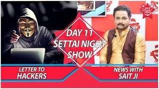 Letter to Hackers | News with Sait Ji | Day 11 | Settai Night Show | Smile Settai