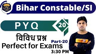Class-20|| Bihar Constable /SI 2019/BPSC||विविध PYQ || By Anant Sir || Perfect for Part-20