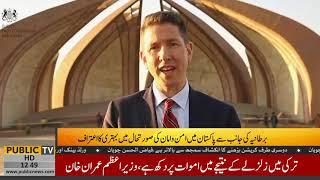 British High Commissioner gives Good News to Pakistan in Urdu | UK travel advisory changed