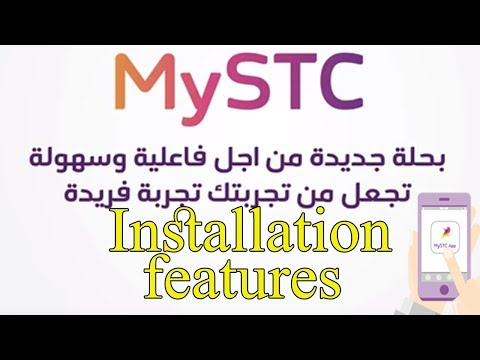 STC - MySTC installation and features السعودية تليكوم التطبيقات خطوة بخطوة التثبيت والميزات