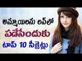 How to Get a Girl to Fall in Love With You | Healthy Relationships | News Mantra