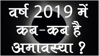 वर्ष 2019 में कब-कब है अमावस्या ?